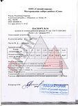 Паспорт 0-5мм Сунский карьер