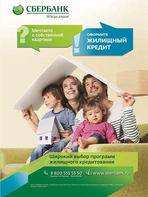 Оформление ипотеки молодая семья в сбербанке