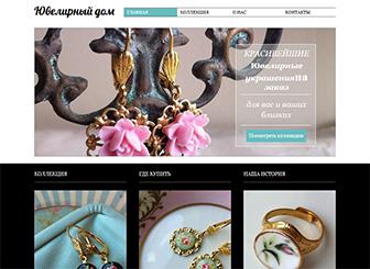 Драгоценности Template - Этот шаблон сайта с аккуратными шрифтами идеально подходит для дизайнеров одежды и аксессуаров. Загрузите сюда фотографии ваших изделий, расскажите о вашей компании и направьте клиентов в ваш интернет-магазин. Создайте профессиональный сайт и продемонстрируйте свое мастерство!