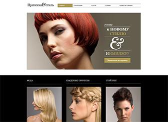Салон красоты Template - Шикарный, идеально организованный шаблон сайта был создан специально для вашей парикмахерской или салона красоты. Разместите здесь ваш прайс-лист и добавьте фото, чтобы вдохновить ваших клиентов на создание нового имиджа. Меняйте цвета и дизайн по вашему вкусу.