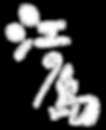 enoshima_w.png