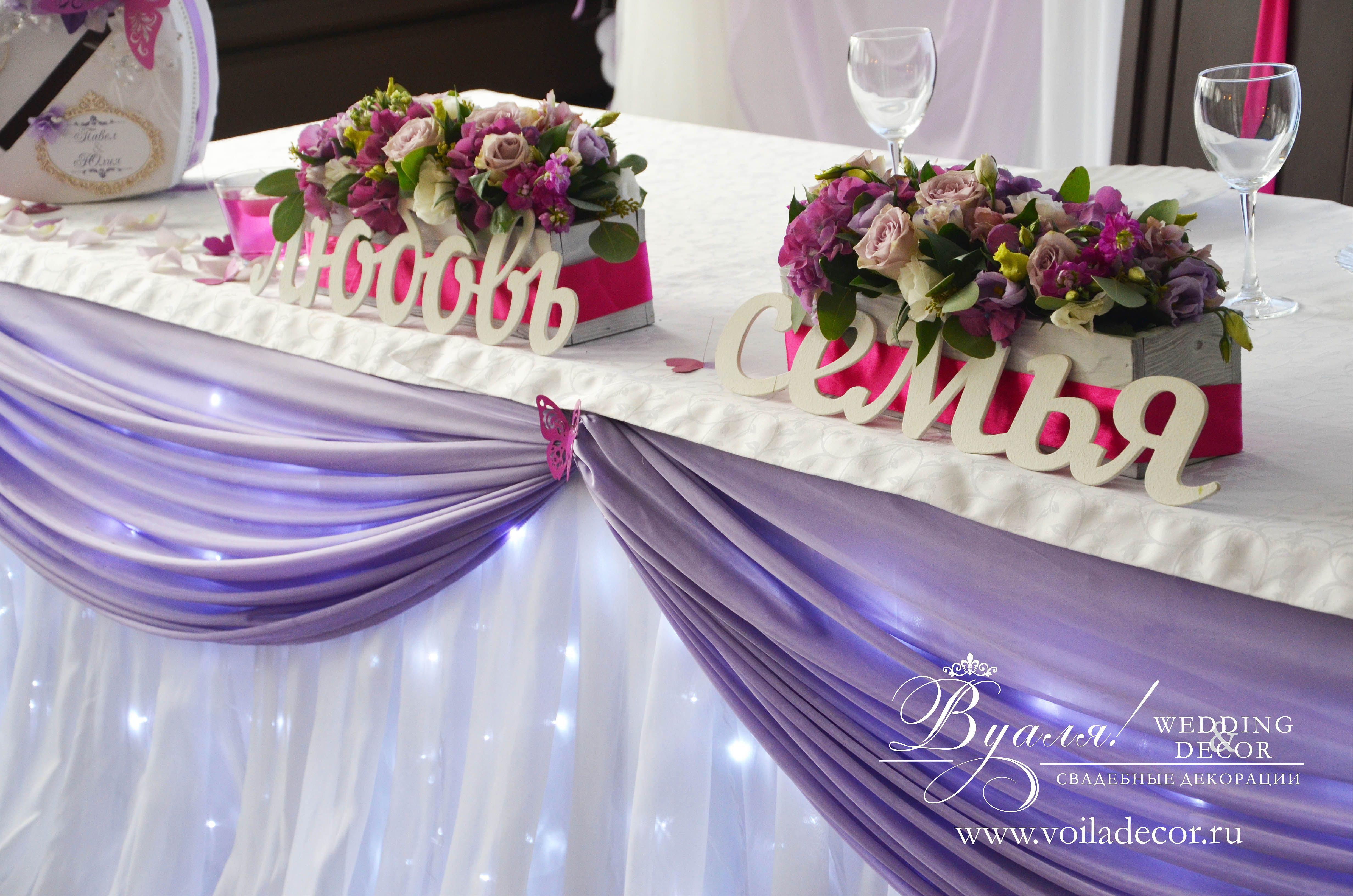 Декор свадьбы в томске