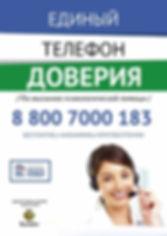 Единый телефон доверия.jpg