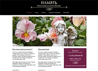 Похоронный дом Template - Бесплатный шаблон для сайта, посвященного похоронным услугам. Удобная раскладка поможет хорошо организовать всю важную информацию. Просто отредактируйте тексты, фотографии и цветовую схему.