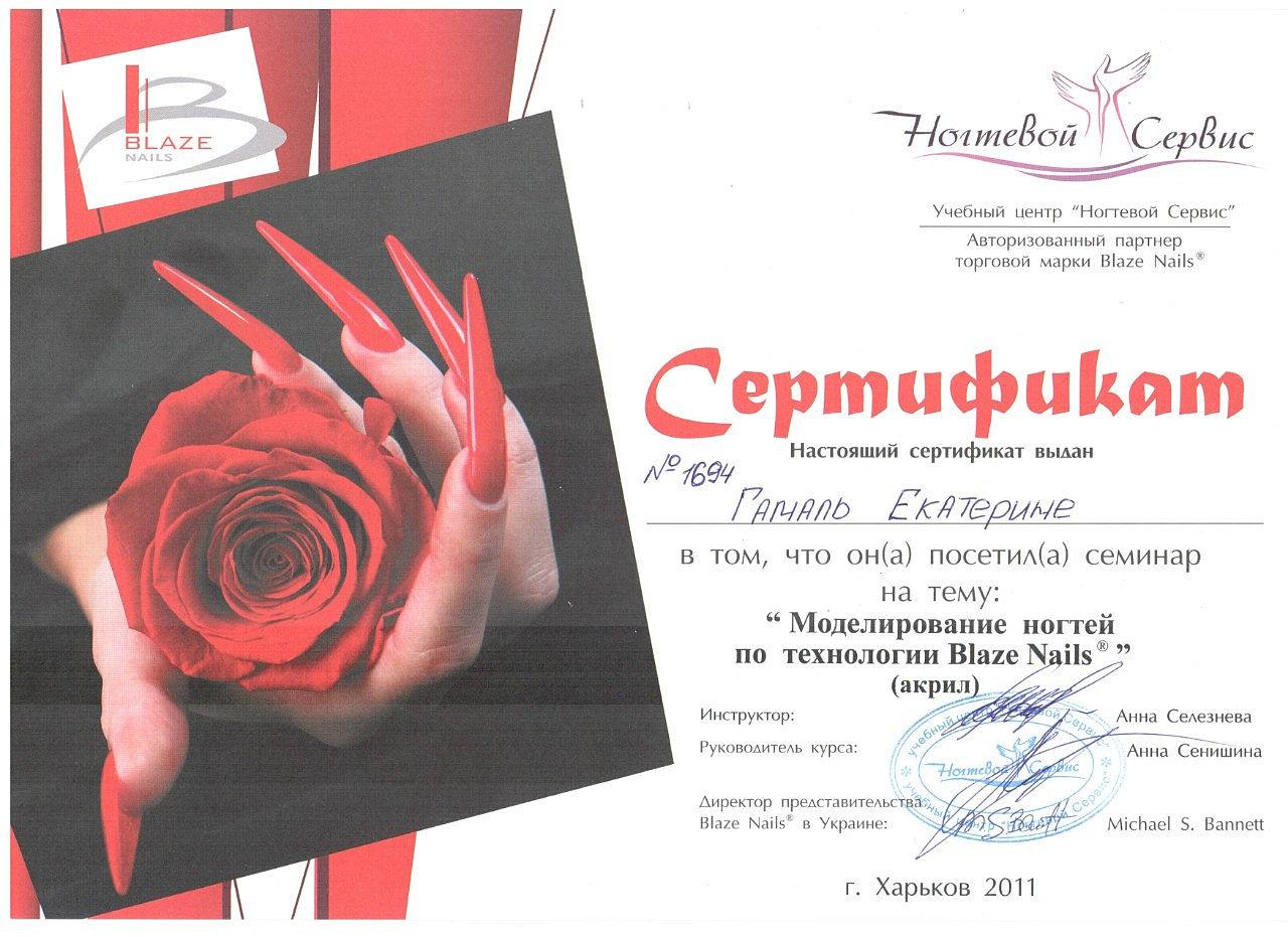 Образцы сертификатов об окончании курсов маникюра