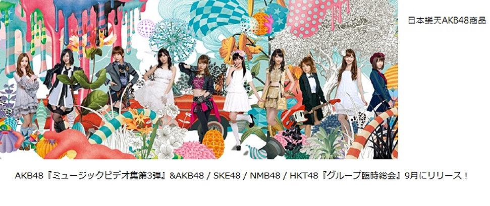 AKB48周邊商品