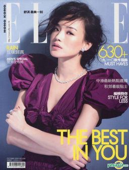 shu-qi-elle-hong-kong-october-1