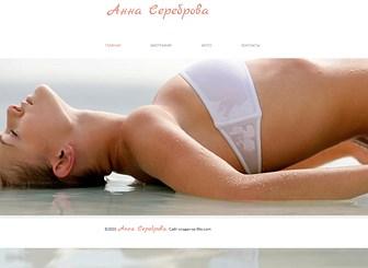 Модель Template - Этот стильный бесплатный шаблон для сайта поможет вам запустить свой бизнес онлайн. Легко настройте любые элементы: добавьте свои тексты и фотографии, подберите цвета, стили и шрифты.