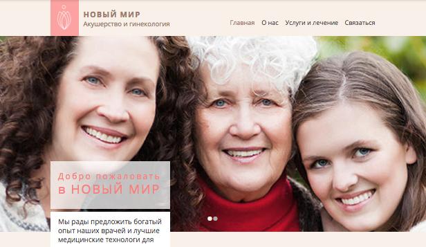 Женская клиника