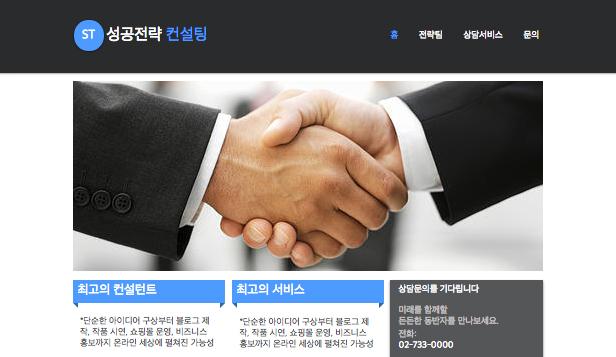 성공전략 경영컨설팅