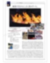 月刊ブレスに百花繚乱紙窯プロジェクトの記事を載せていただきました。ありがとうござ
