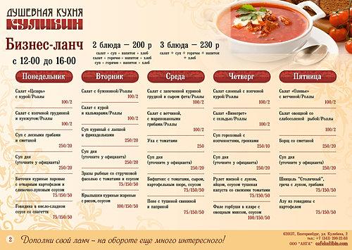Блюда для бизнес ланча с фото рецептами