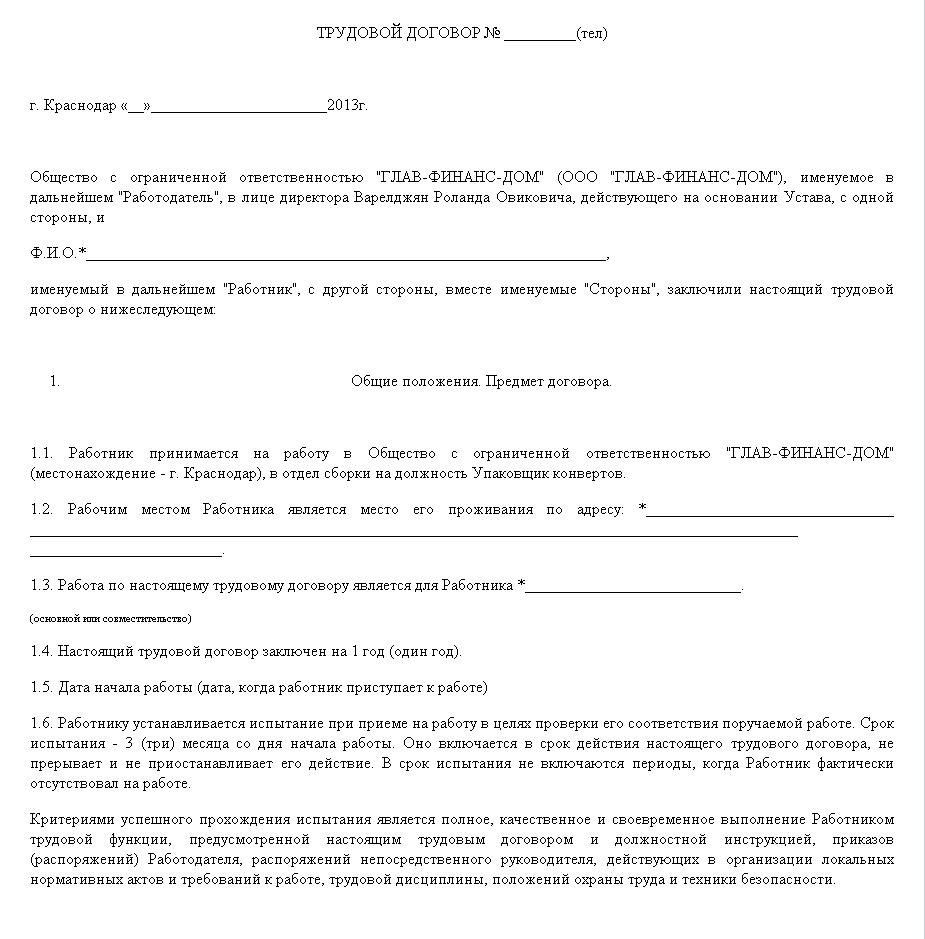 Трудовой договор со швеей образец документы для кредита Студенецкий переулок