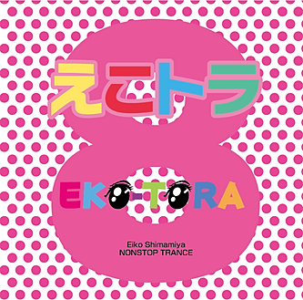 M3-35 【島みやえい子と仲間たち】EKOTORA . naissance . erika syndrome
