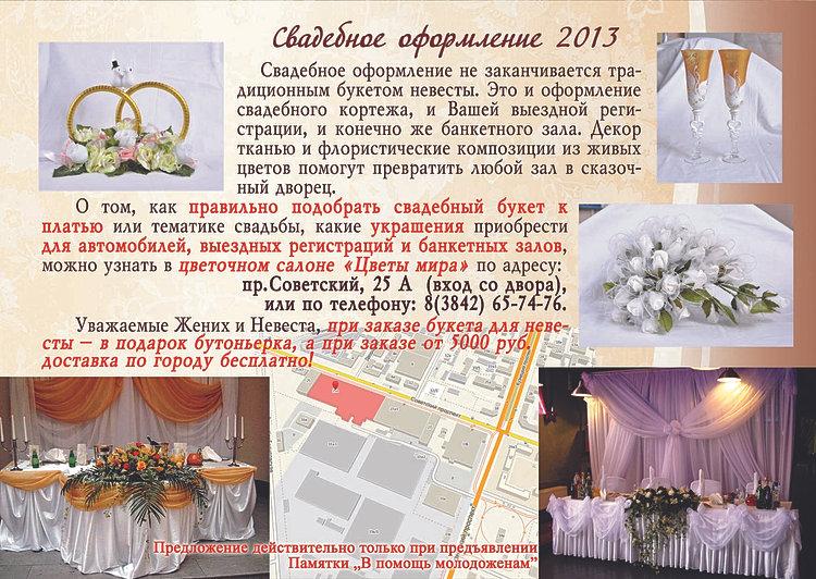 Памятка подготовки к свадьбе для молодоженов