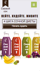 Лендинг: свежие соки