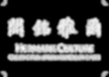Hermark logo白色.png