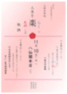 2019福岡セミナーチラシ_表面.jpg