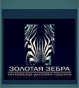 Дизайн золотая зебра ставрополь