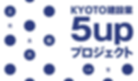 KYOTO建設業 5upプロジェクト