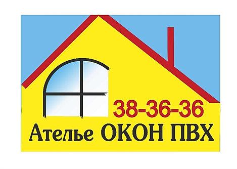 Пластиковые окна омск натяжные потолки омск
