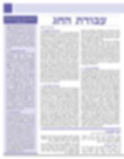 Yom Tov Encounters Chanukah 2018-2.jpg