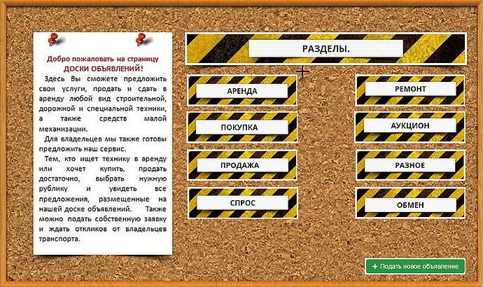 Объявления в Новосибирске - купить / продать