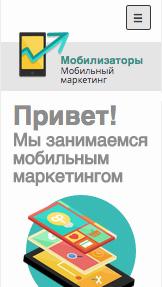 Мобильный маректинг