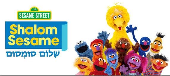 Happy Chanukah from Shalom Sesame