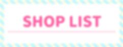 shop-list-t-s.png