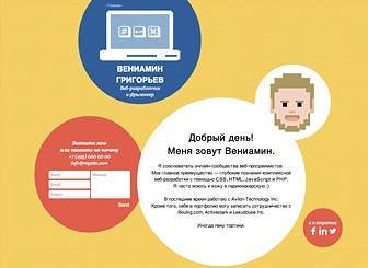 Одностраничный: программист Template - Представьте себя в сети с помощью этого забавного шаблона сайта. Просто настройте все элементы на свой вкус, расскажите о себе и дайте возможность посетителям быстро связаться с вами онлайн.