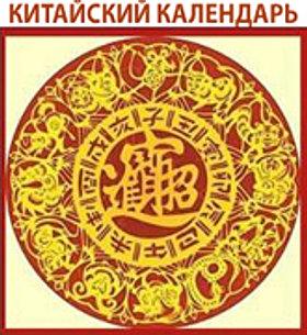 Книга перемен календарь майя