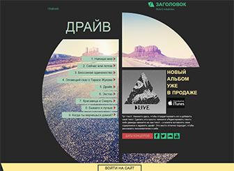 Лендинг: группа Template - Рекламируйте свою музыку с помощью этого стильного одностраничного шаблона для сайта. Выложите свои аудиозаписи и дайте возможность посетителям их скачать. Настройте все элементы по-своему и добавьте внешнюю ссылку на основной сайт.