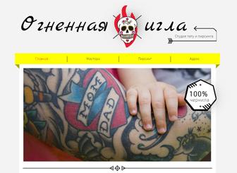 Все о татуировках Template - Оставьте свой след, используя этот стильный и современный шаблон! Возможность добавления галерей и текста послужат прекрасным оформлением для перечня услуг, предоставляемых вашей фирмой и демонстрации вашего бренда. Вы можете изменить дизайн и настройки сайта, добавить фотографии ваших уникальных работ, которые помогут вам выделиться среди конкурентов.