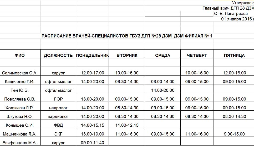 график работы поликлиники 8 г курск