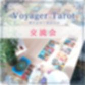 shop_voy_06.jpg
