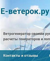 e-veterok.ru