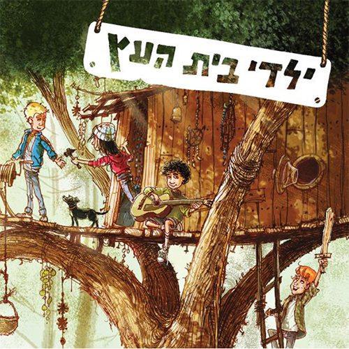 מחשבות על חינוך- ילדי בית העץ וסמינר מטייל ליוון  אנזו בית קטן לתרבות