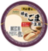 素材香る__ごま_商品.jpg
