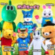 mascot catalog.jpg