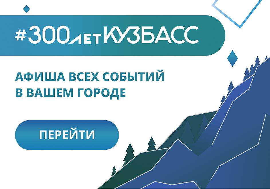 Баннер для сайта 300 лет Кузбасс.png