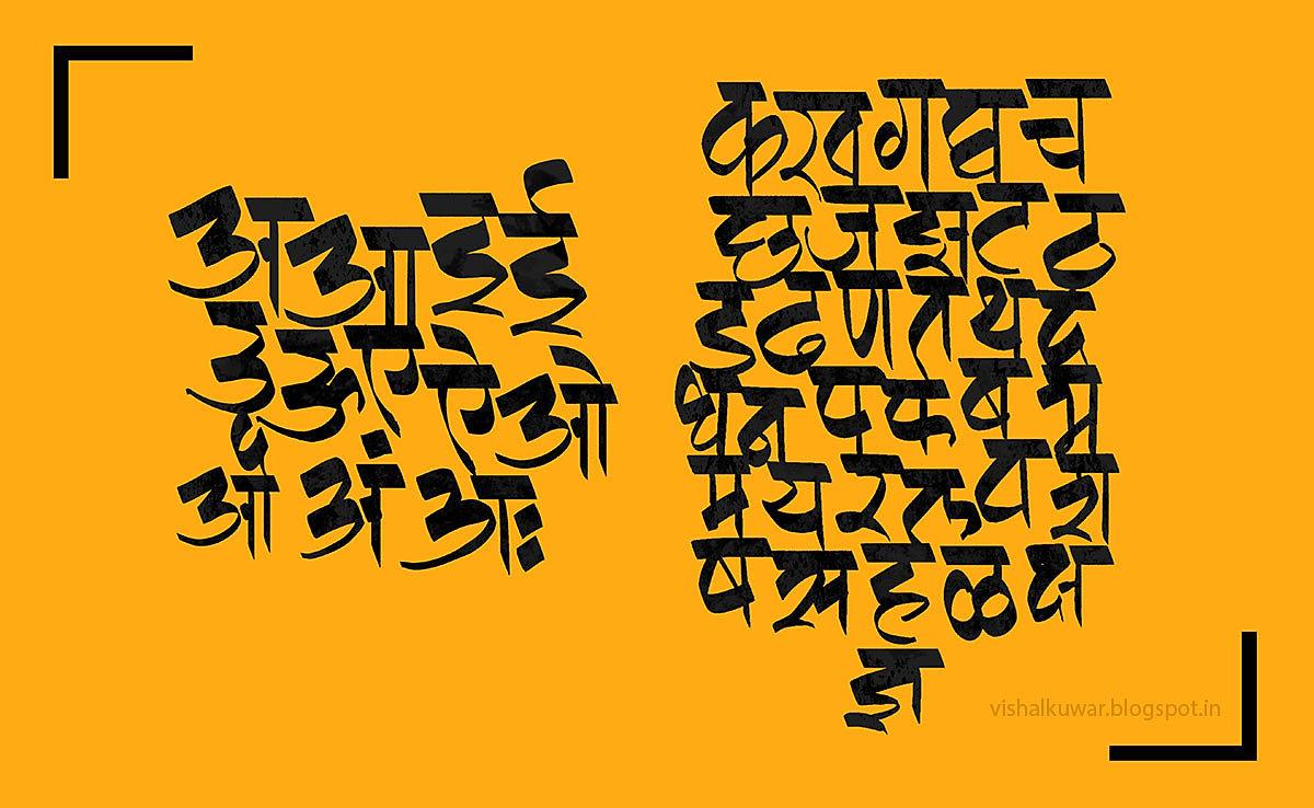Vishal Kuwar Marathi Calligraphy