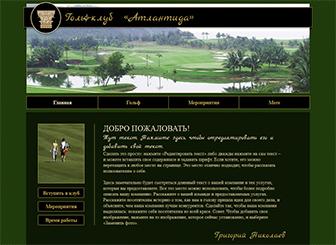 Гольф Template - Стильный и элегантный, этот шаблон для сайта передаст атмосферу вашего загородного дома или гольф клуба. Разместите здесь фотографии ваших площадок для игры в гольф или мест отдыха, расскажите о предлагаемых услугах и ценах на них. Добавьте необходимую информацию и создайте сайт, который станет визитной карточкой вашей компании!