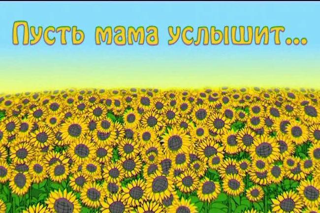 Пусть мама услышит...
