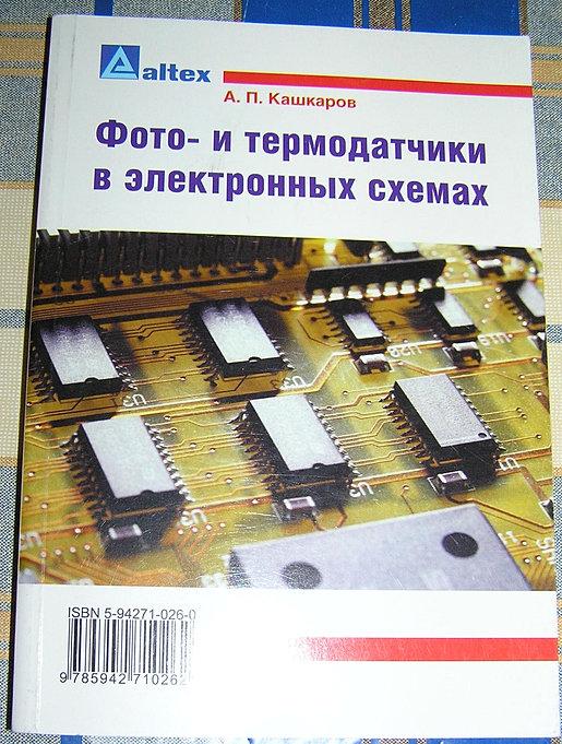 Кашкаров а.п и термодатчики в электронных схемах