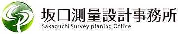 不動産 建築の現況測量は坂口測量設計事務所