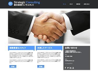 ビジネスコンサルタント Template - 経営コンサルタントや会計事務所に最適なテンプレートです。業務内容、会社情報、専門分野などのコンテンツを自由にカスタマイズできます。
