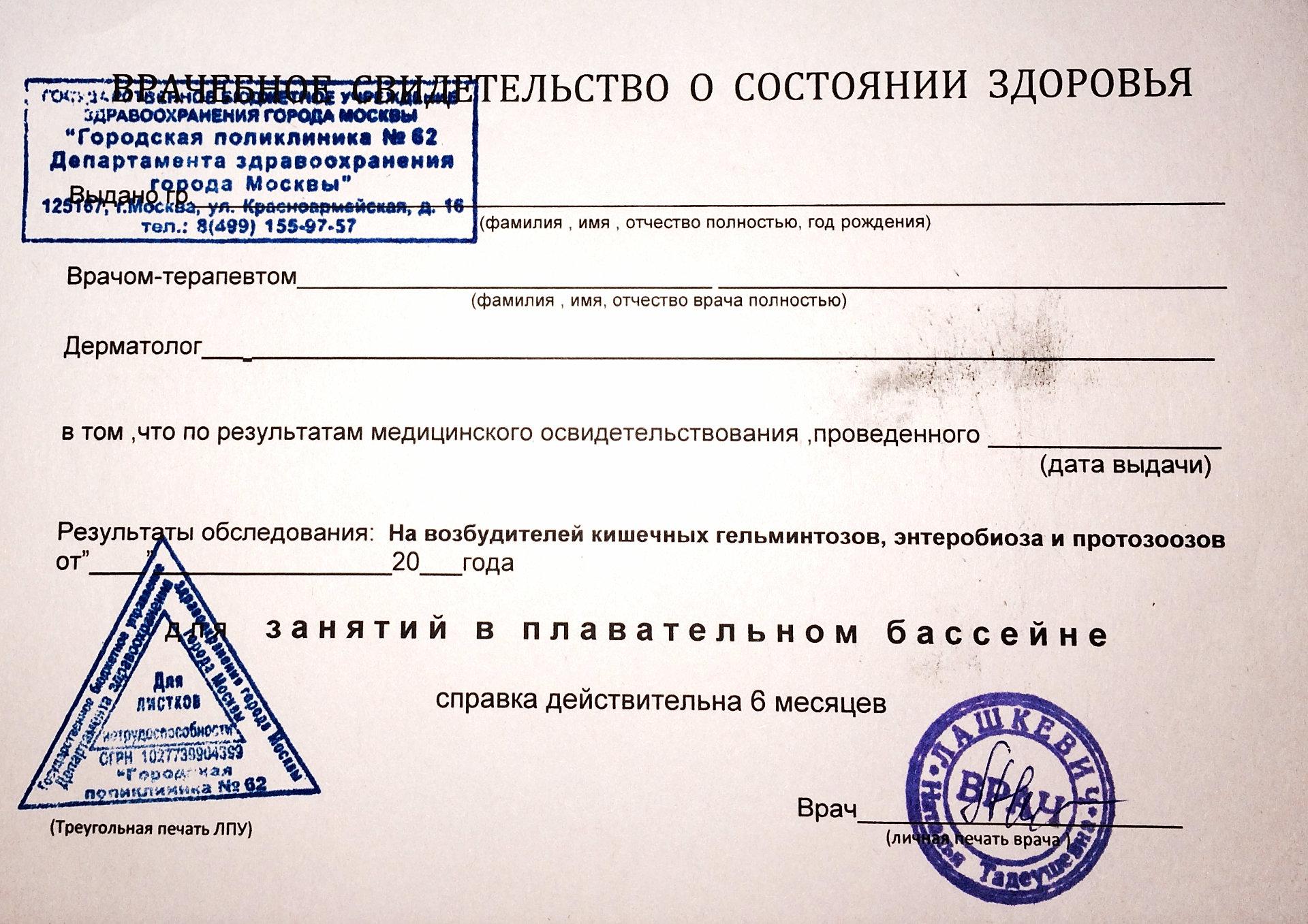 Справка от дерматолога в бассейн купить в Климовске