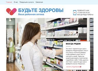 Аптека Template - Используйте этот бесплатный шаблон, чтобы создать сайт для своего малого бизнеса. Например, аптеки. Загрузите свои фотографии и тексты, установите адрес на карте, добавьте контактную информацию, настройте все элементы на свой вкус и опубликуйте сайт в один клик.