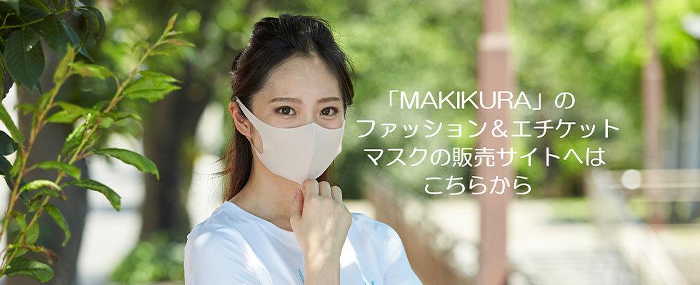 ぷるマスク春夏.jpg